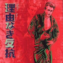 Andy WARHOL (1928-1987) - Rebel Without a Cause (James Dean)