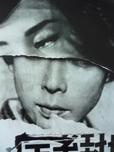 William KLEIN - Photography - Tokyo Poster