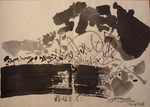 CHU Teh-Chun - Dibujo Acuarela - Untitled