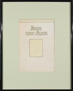 Ilya KABAKOV - Drawing-Watercolor - Album. I know that I see