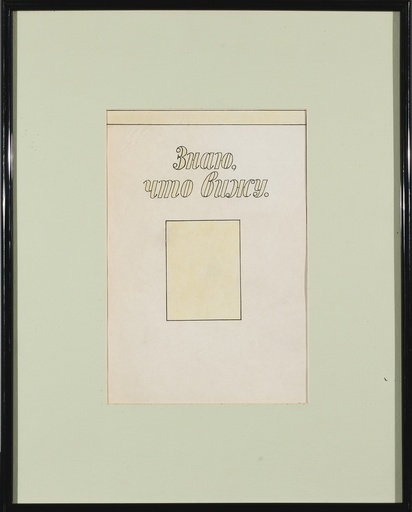 Ilya KABAKOV - Dessin-Aquarelle - Album. I know that I see