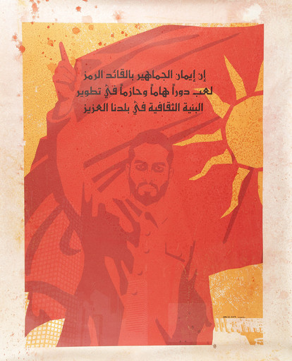 Mahmud OBAIDI - Painting - Untitled 5 (The Replacement Propaganda)