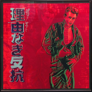 Andy WARHOL - Grabado - ADS: REBEL WITHOUT A CAUSE (JAMES DEAN) FS II.355
