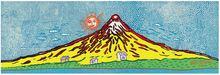 Yayoi KUSAMA - Estampe-Multiple - Mt. Fuji in Seven Colors - Yellow