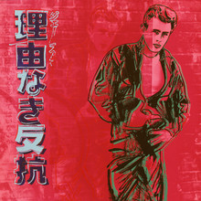 Andy WARHOL - Estampe-Multiple - Rebel Without a Cause (James Dean)
