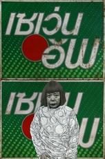 Pakpoom SILAPHAN - Peinture - Yayoi Kusama on 7UP