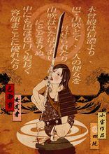 Hiro ANDO - Radierung Multiple - Onna-Bugeisha