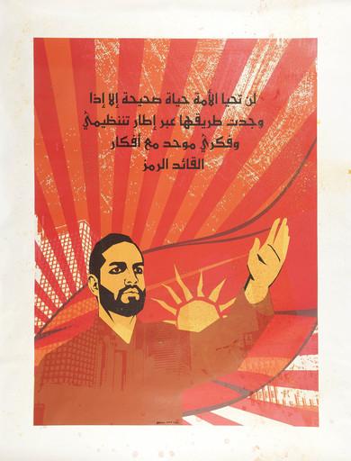 Mahmud OBAIDI - Painting - Untitled 4 (The Replacement Propaganda)