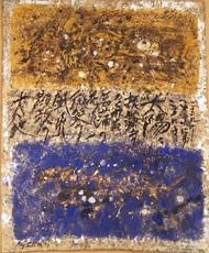 Kei SATO - Pintura - Sans titre, 1962