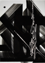 ZEPHA - Dessin-Aquarelle - Destruction Creative I