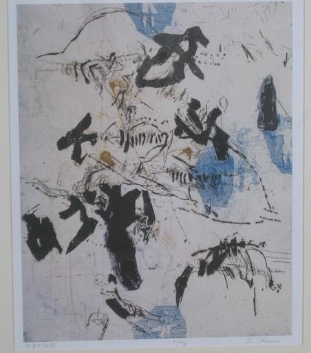 Setsuko IKAI - Grabado