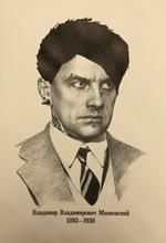 Slava PTRK - Print-Multiple - Mayakovskiy