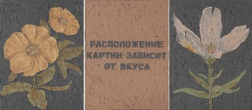 """Serguei VOLKOV - Peinture - Triptych """"Taste"""""""