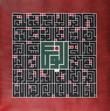 Mouneer AL SHAARANI - Pittura - Homeland