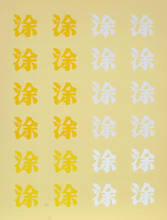 CHRYSSA (1933-2013) - Chinatown - Portfolio II