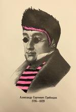 Slava PTRK - Print-Multiple - Griboedov
