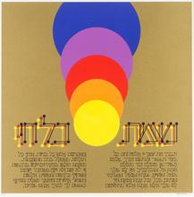 Yaacov AGAM (1928) - Nishmat Kol Chai from The Passover Haggadah