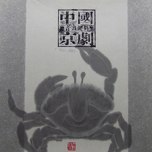 WONG Wa (1953) - French Crab