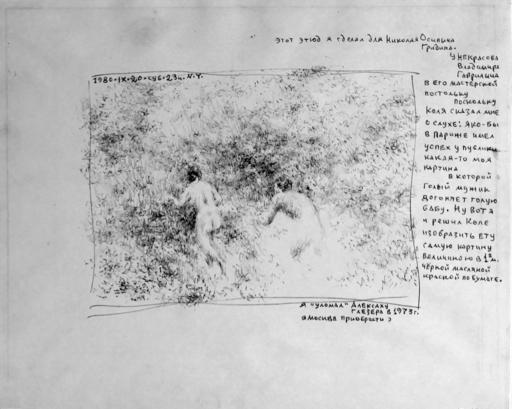 Vasily Yakovlevich SITNIKOV - Disegno Acquarello - Man chasing a woman