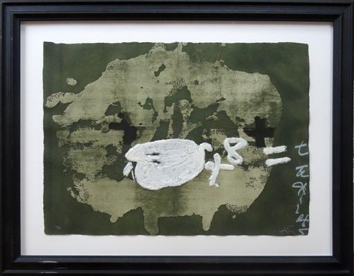安东尼•塔皮埃斯 - 版画 - Objectes