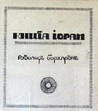 Boris Israelewitsch ANISFELD - Disegno Acquarello - Book of Ioram