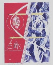 James ROSENQUIST (1933) - Flameout For Picasso