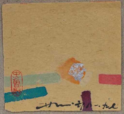 QIN Xiaoyi - Disegno Acquarello - Untitled