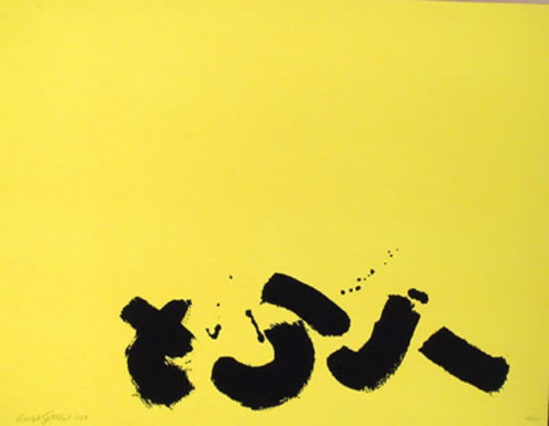 Adolph GOTTLIEB - Stampa Multiplo - Signs