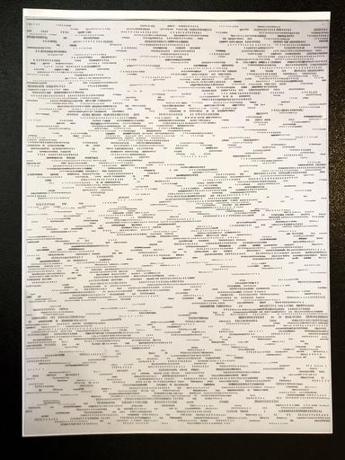 DADAMAINO - Painting - Alfabeto della mente Lettera 12