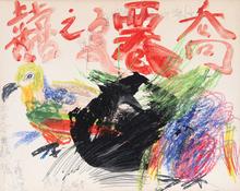 TING Walasse - Dibujo Acuarela - Abstract and Bird