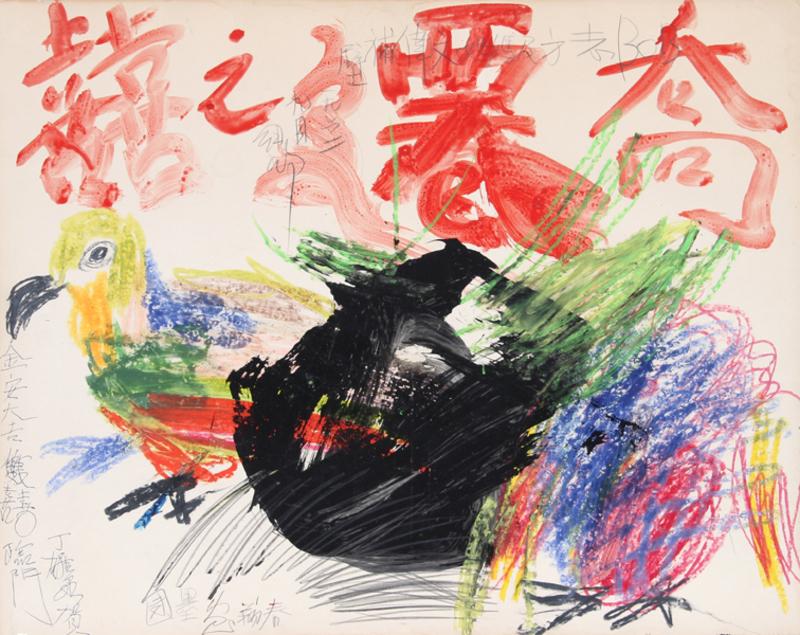 TING Walasse - Drawing-Watercolor - Abstract and Bird