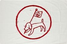 奈良美智 - 版画 - Peace Flag