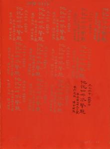 CHRYSSA - 水彩作品 - Experimentation for Chinatown
