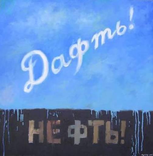 Damir MURATOV - Painting - Daft! Neft'