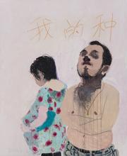 WANG Yuping (1962) - My Seed