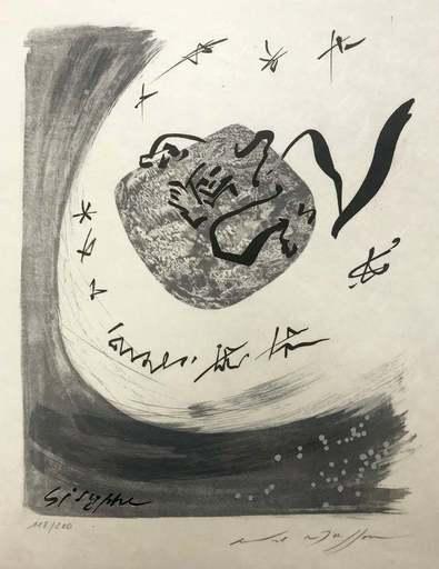 安德烈•马松 - 版画 - Untitled