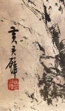 黃君璧 - 水彩作品 - « Nuages & Monts au printemps »