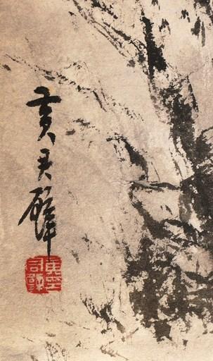HUANG Junbi - Drawing-Watercolor - « Nuages & Monts au printemps »