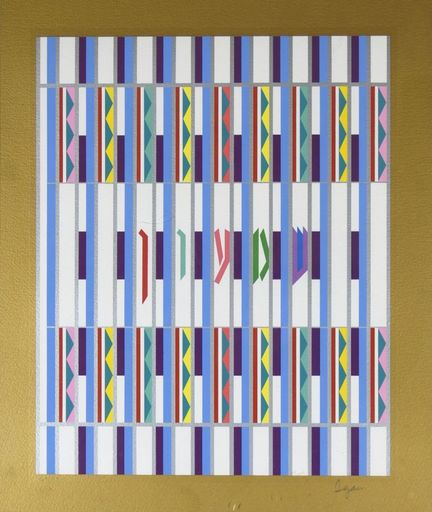 Yaacov AGAM - Stampa Multiplo - Simone (The Tribe)
