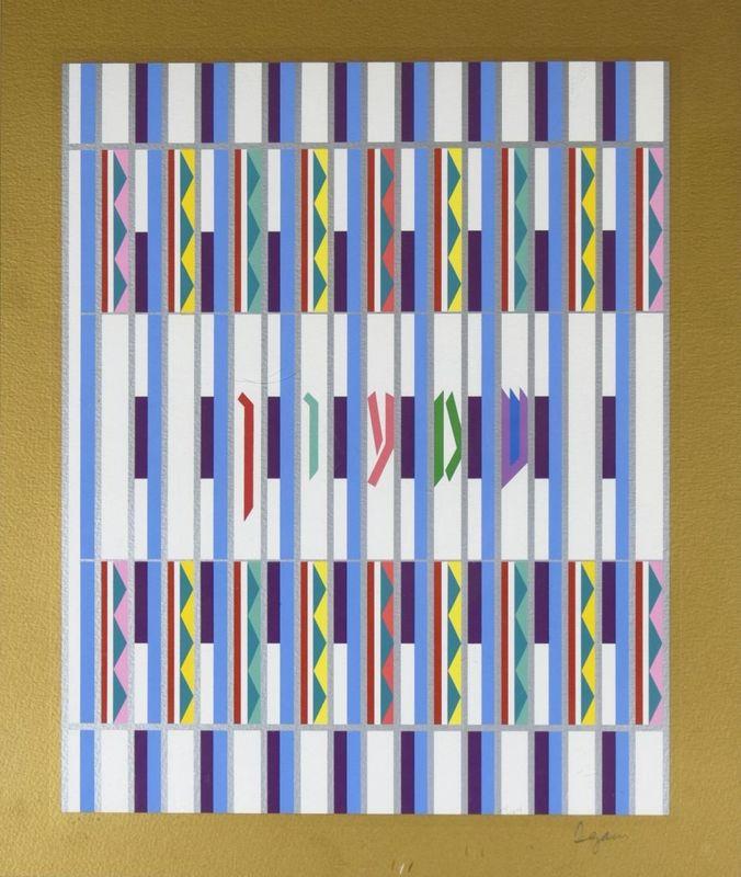 Yaacov AGAM - Print-Multiple - Simone (The Tribe)
