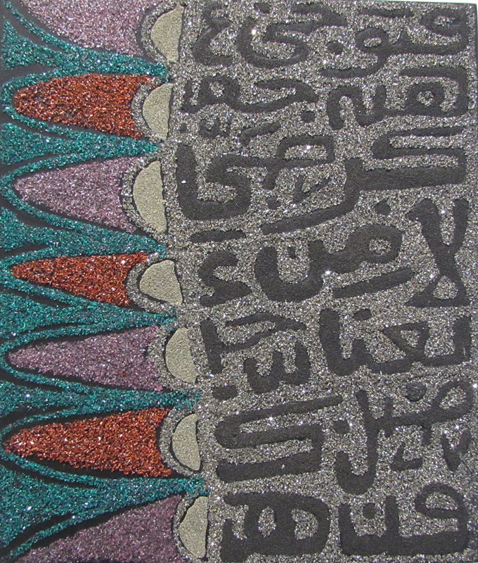 Fathi HASSAN - Painting - Pagina spirituale