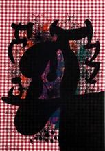Joan MIRO - Print-Multiple - The prisoner