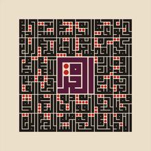 Mouneer AL SHAARANI - Pittura - Free Woman
