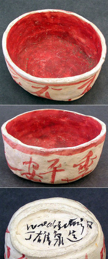 TING Walasse - Sculpture-Volume - bisque bowl
