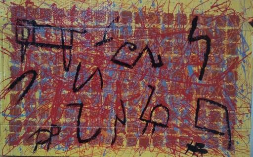 Harry BARTLETT FENNEY - Pittura - le chameau ( 2005 )