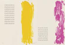 昆特•约克 - 版画 - Huldigung an Hafez Nr. 8