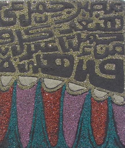 Fathi HASSAN - Peinture - Pagina spirituale