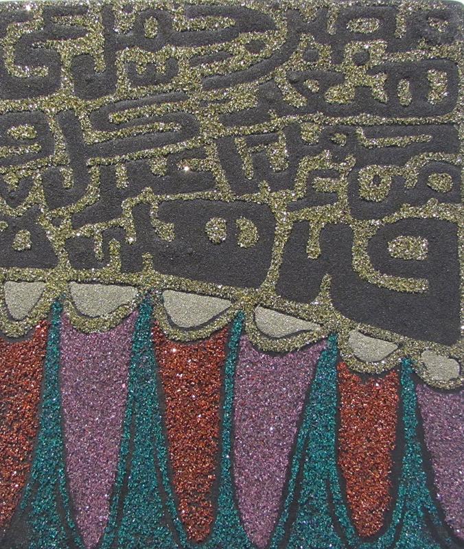 Fathi HASSAN - Pittura - Pagina spirituale