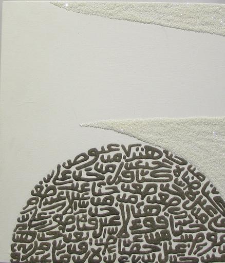 Fathi HASSAN - Pintura - Sole 33
