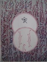 马克思•恩斯特 - 版画 - LITHOGRAPHIE 1975 SIGNÉ CRAYON NUM/500 HANDSIGNED LITHOGRAPH